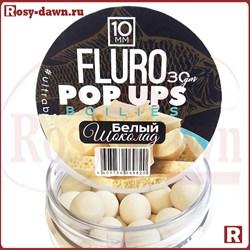 Ultrabaits Fluro Pop Ups Boilies 10мм, 30гр, белый шоколад - фото 13348