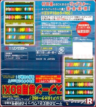 Коробка для микро-блесен Takara Dream Box - фото 6257