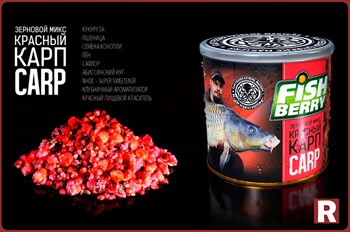 """Fish Berry """"Сергей Попов"""" Карп Красный зерновой микс (клубника) 430мл - фото 9476"""