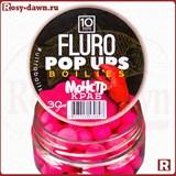Ultrabaits Fluro Pop Ups Boilies 10мм, 30гр, монстр краб