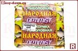 """Готовая зимняя прикормка Optimist """"Креветка-Краб"""" на форель, 500гр"""