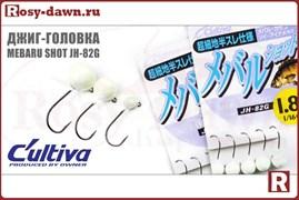 Cultiva Mebaru Shot JH-82G, 5шт, 1.8гр(светонакопитель)