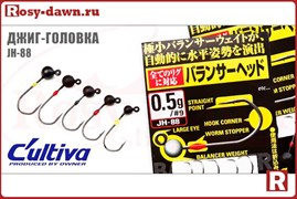 Cultiva JH-88, 5шт, 0.6гр