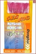 Оснастка для ставриды и сельди Sea Rig, №6(фиолет)