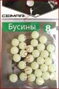 Резиновые бусины, 8мм, 30шт, светонакопитель