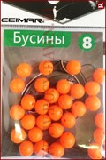 Резиновые бусины, 8мм, 30шт, флюо оранж